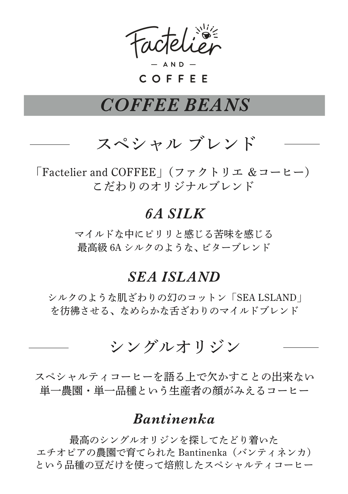 Factelier & COFFEE メニュー01
