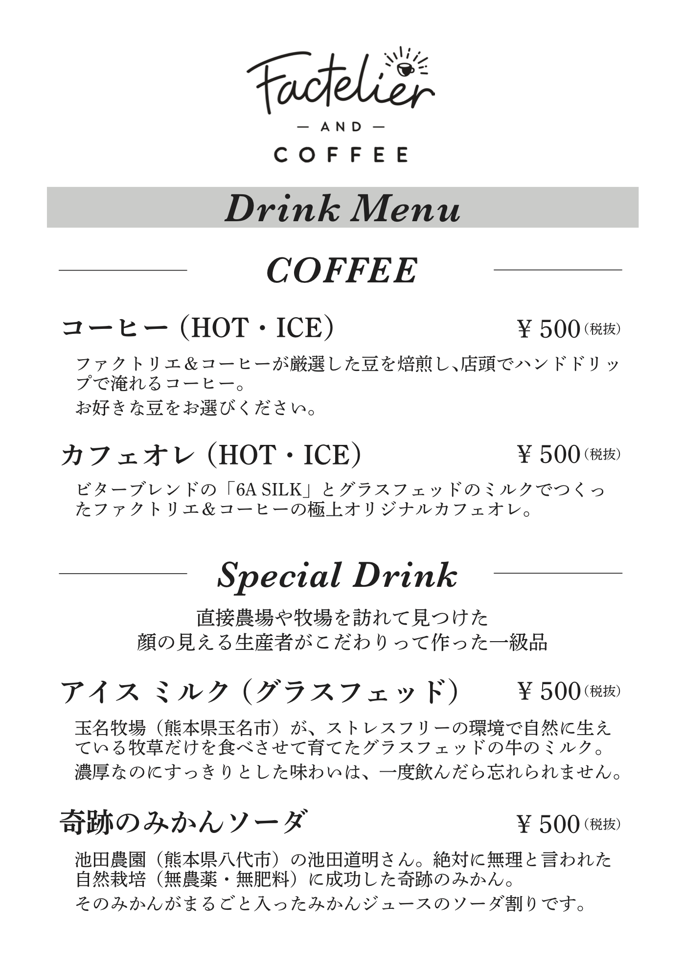 Factelier & COFFEE メニュー02